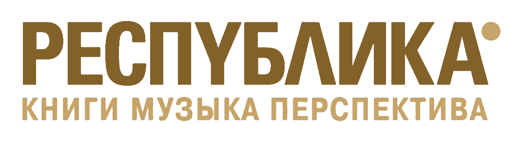Книжный интернет магазин РЕСПУБЛИКА