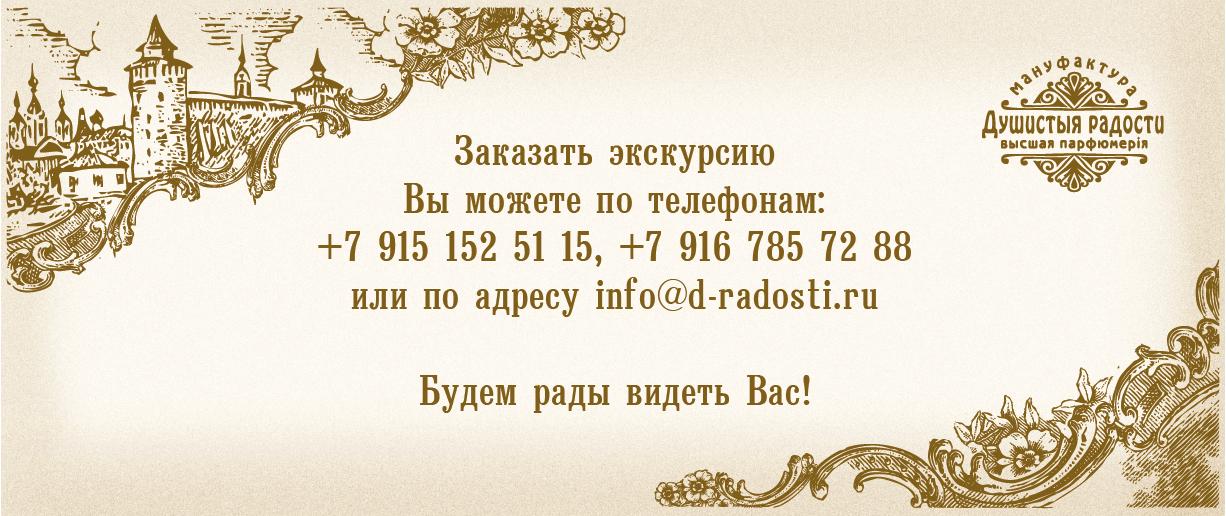 Заказать экскурсию Вы можете по телефонам: +7 915 152 51 15, +7 916 785 72 88 или по адресу info@d-radosti.ru Будем рады видеть Вас!