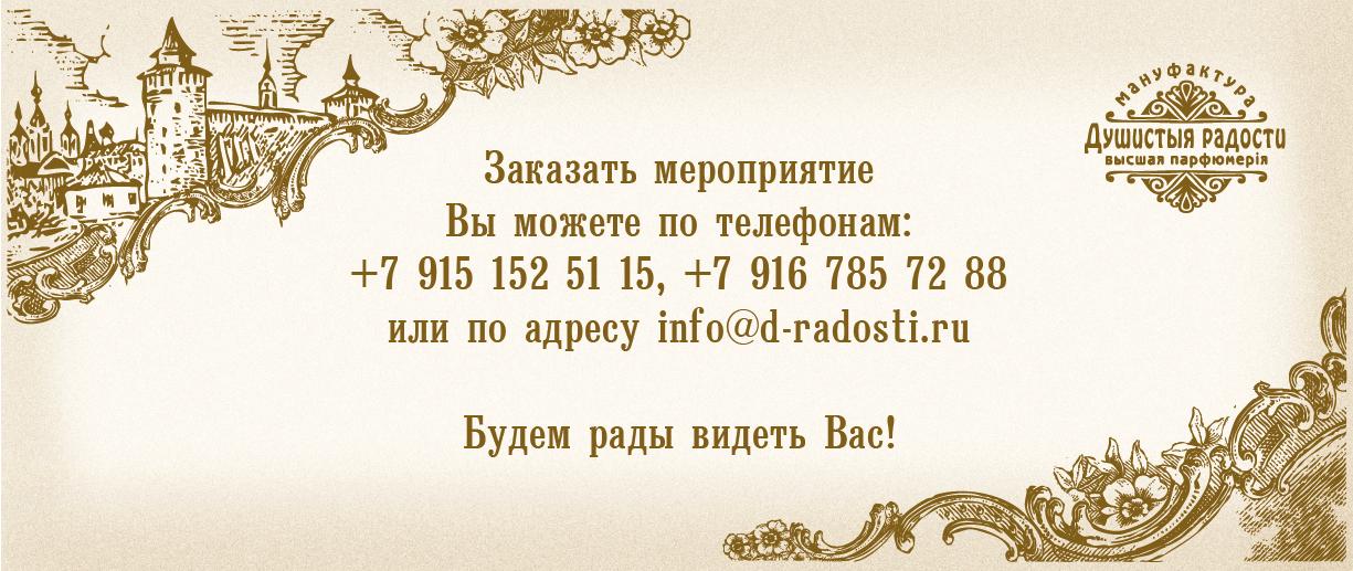 Заказать мероприятие Вы можете по телефонам: +7 915 152 51 15, +7 916 785 72 88 или по адресу info@d-radosti.ru Будем рады видеть Вас!